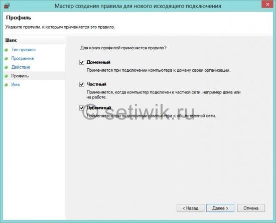 Запрет доступа Skype