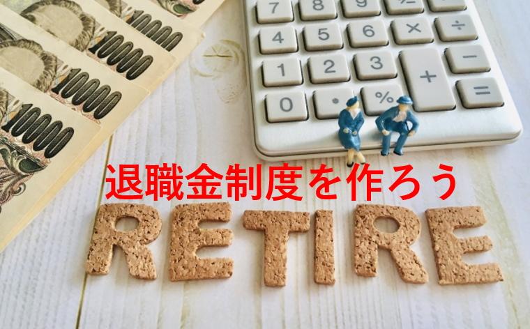 退職金制度を作ろう(規程&運用)
