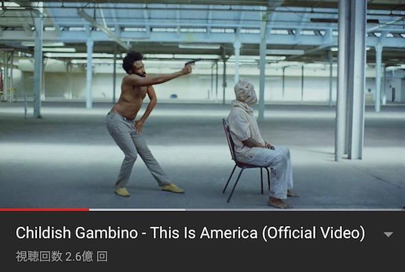 """""""これがアメリカ""""This is America music video"""