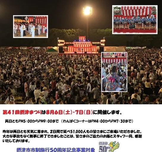 摂津祭り 41