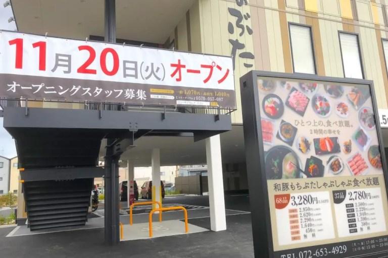 ボンズの跡地は、国産銘柄豚「和豚もちぶた」しゃぶしゃぶの『きんのぶた摂津鳥飼店』、11月20日(火)オープン!