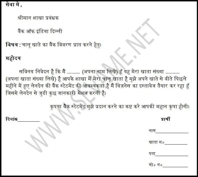 Bank statement application in hindi - सभी बैंक स्टेटमेंट.