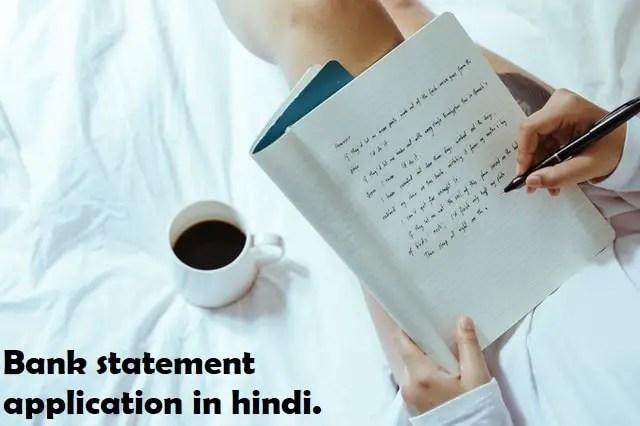 Bank statement application in hindi