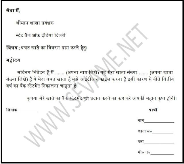 Bank statement application in hindi.