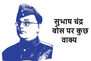 10-line-on-subhash-chandra-bose-in-hindi.