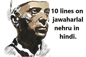 10 lines on jawaharlal nehru in hindi.