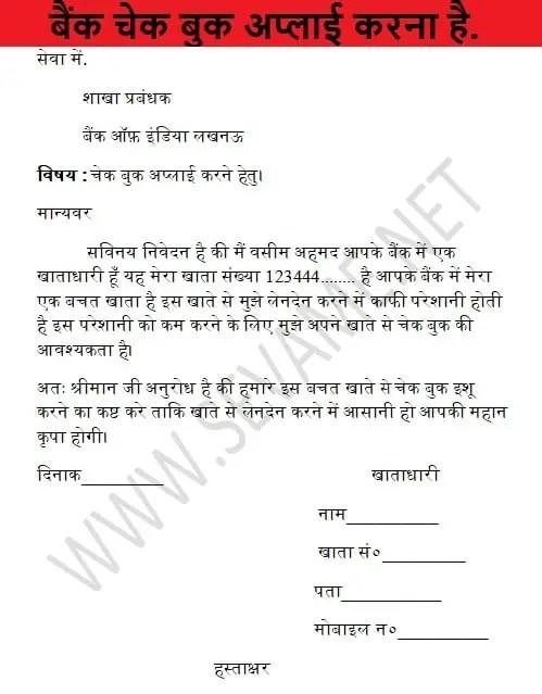 bank-cheqe-book-apply-karna-hai