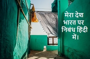 mera-desh-bharat-par-nibandh-hindi-me