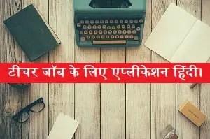 teacher-job-liye-application-in-hinid
