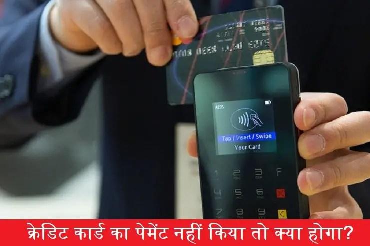 credit-card-ka-payment-nhi-kiya-to-kya-hoga