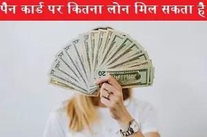 pan-card-par-kitna-loan-mil-sakta-hai.