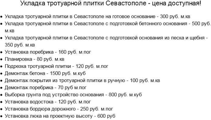 Тротуарная плитка Севастополь цена