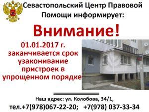 zakanchivaetsya_srok_po_uzakonki_prstroek