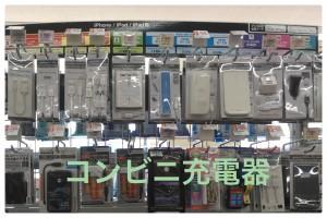 コンビニのスマホ充電器の値段とおすすめNo1!電池orコンセント ...