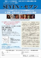 Flyer - UN Women, Tokyo, Japan