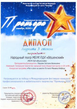 театр Вешенский