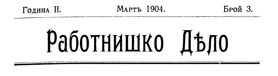 Раждането на българския социализъм - I част
