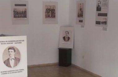 (Bulgarian) Изложби за Левски и за мартеници са подредени в Етнографски музей - Берковица