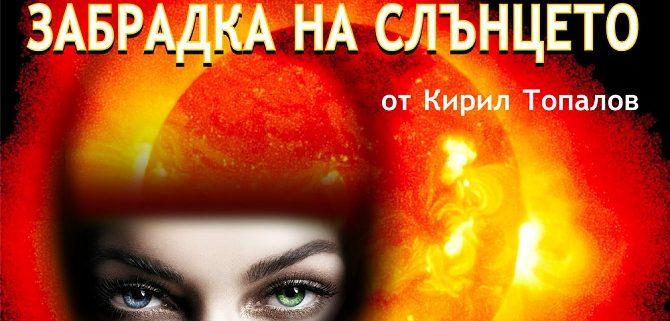 """(Bulgarian) Постановката """"Забрадка на слънцето"""" повдига дебата за мюсюлманските жени"""