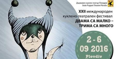 Кукленият театър - Видин ще открие сезона на фестивал в Пловдив