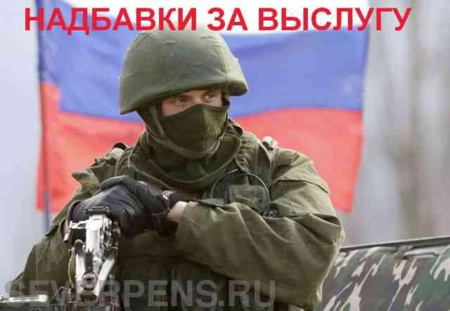 Надбавки за выслугу лет военнослужащим РФ
