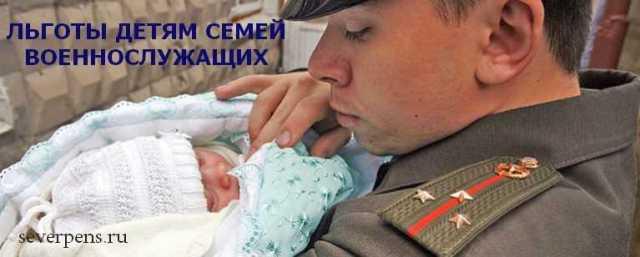льготы детям военнослужащих