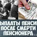 Невыплаченная пенсия. Наследование и взыскание