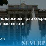 Льготы пенсионерам в Краснодарском регионе