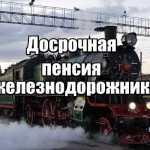 Досрочная пенсия железнодорожника. Пояснения ПФ РФ