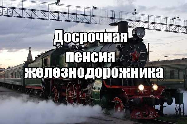 досрочная пенсия железнодорожника