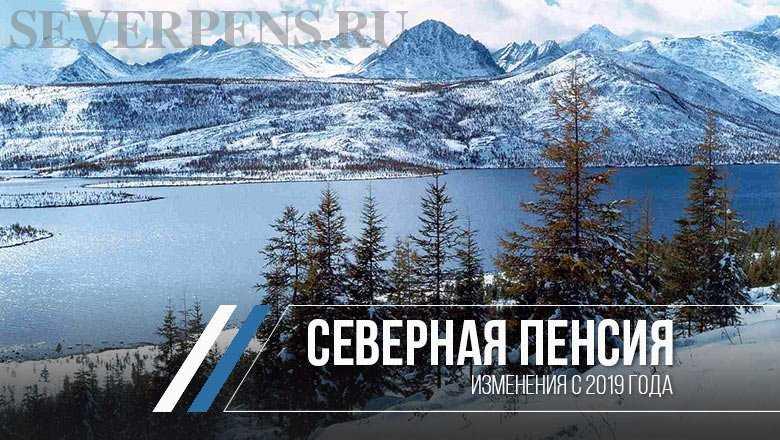 Досрочная пенсия на Севере по новому