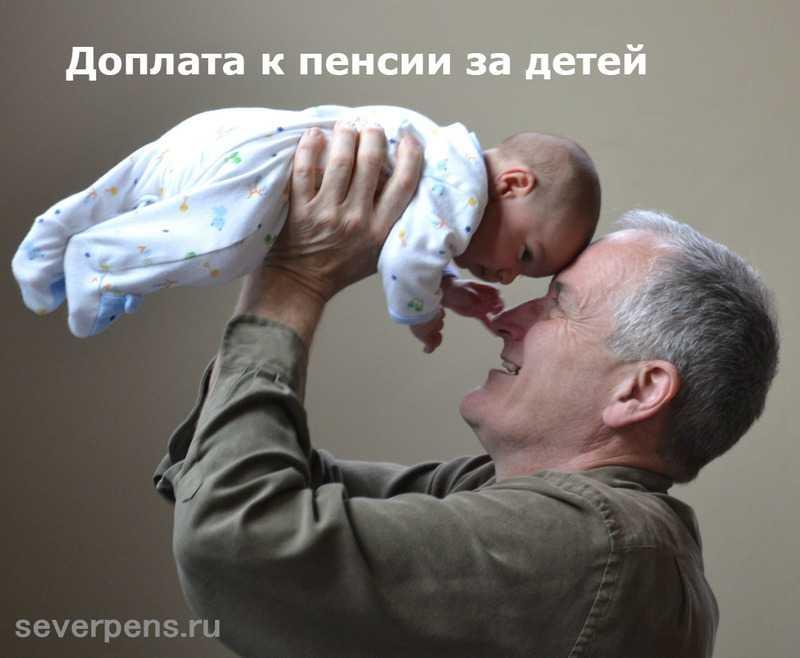 добавка к пенсии за детей