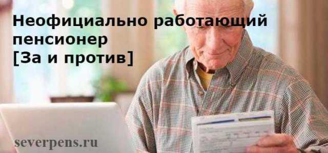 неофициально работающий пенсионер