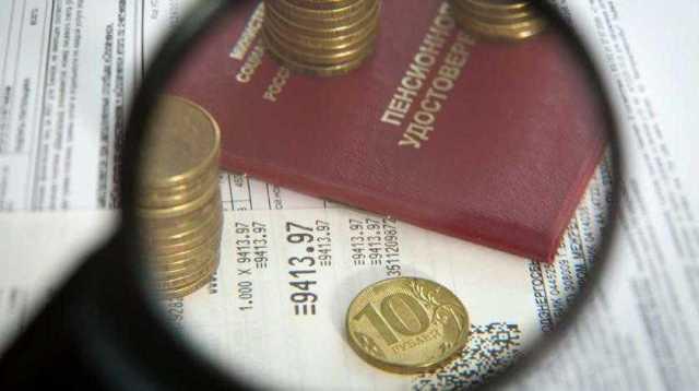 снижение пенсии