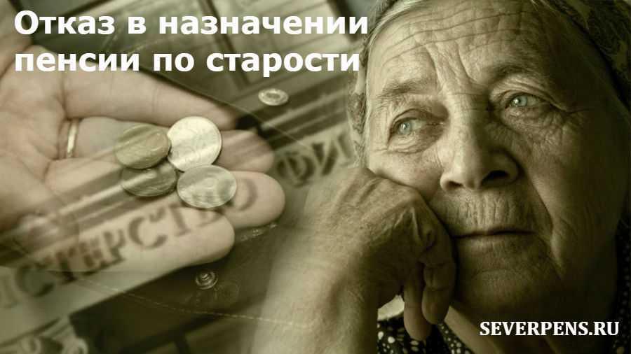 отказ в пенсии по старости
