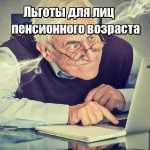 Льготы пенсионного возраста