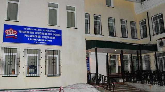 пенсионный фонд Мурманска в октябрьском округе