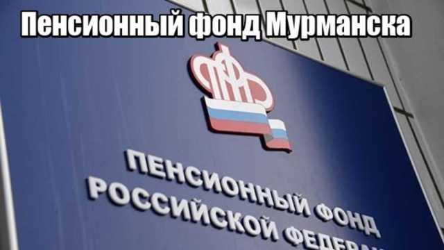 пенсионный фонд Мурманска