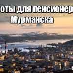 Льготы для пенсионеров Мурманска