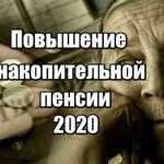 Повышение накопительной пенсии в 2020 году