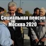 Социальная пенсия в Москве в 2020 году