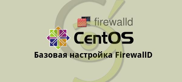 Базовая настройка firewalld