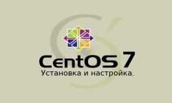 CentOS 7 установка и настройка