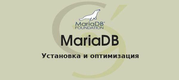 MariaDB оптимизация после установки