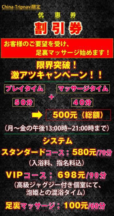 小田原割引券16.9.121