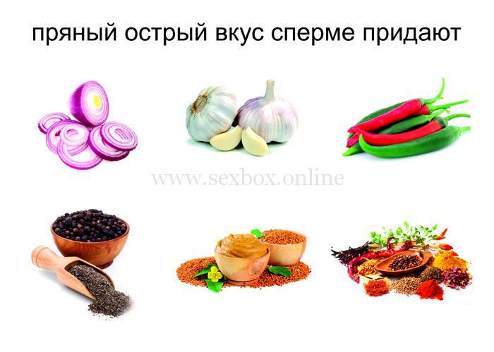 Продукты делают сперму острой и пряной