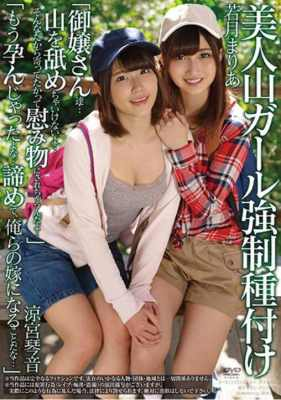"APNS-044 Beautiful Mountain Girls Compulsory Type ""Maidens …"