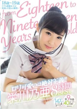 MIZD-067 Loli Cute Is Absolute Justice! It Is!Eikawa Oo 8 Hours BEST
