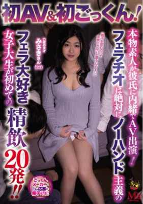 MVSD-350 First AV & First Cum Drink!Real Amateurs Appeared In Boyfriend AV!