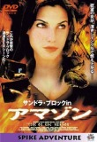アマゾン [DVD]